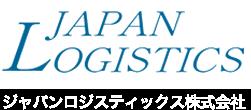 ジャパンロジスティックス株式会社